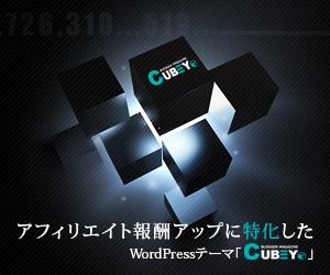 WordPressテーマ「CUBEY (tcd023)」