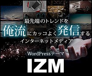 WordPressテーマ「IZM(TCD034)」
