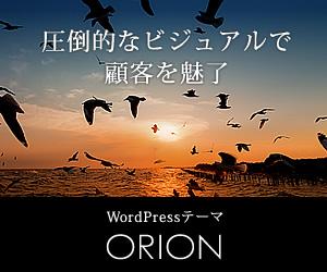 WordPressテーマ「ORION (TCD037)」