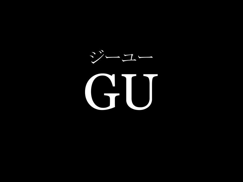GU ジーユー|超大型店・大型店・小型店|全国店舗一覧
