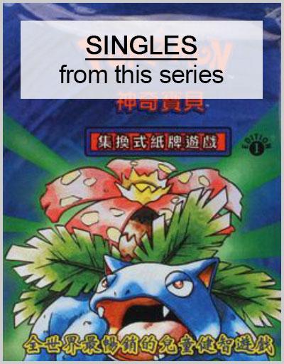 1st Edition Base Set (Chinese)