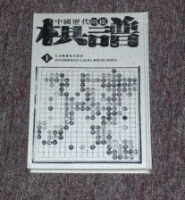 Chinese Historical Weiqi Game Records-03