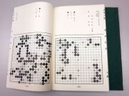 Games of the Sage – Yasui Senchi-03