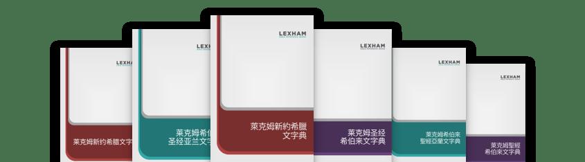 萊克姆聖經原文字典