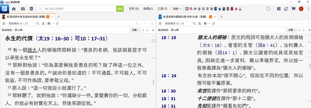 新漢語譯本注釋對路加福音18章18節的詮釋