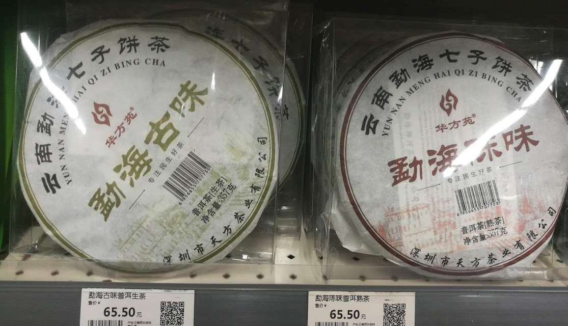 Tea Shopping in a Market in Shenzhen, China – Part 1