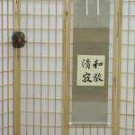 Chanoyu: History and Philosophy – Part 2