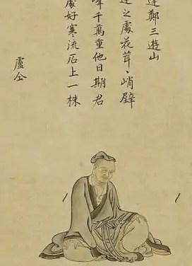 Lu Tong; The Poet Sage of Tea