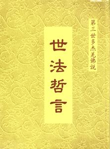 佛書推薦-H.H.第三世多杰羌佛 說法 世法哲言