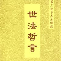 佛書推薦-H.H.第三世多杰羌佛 說法