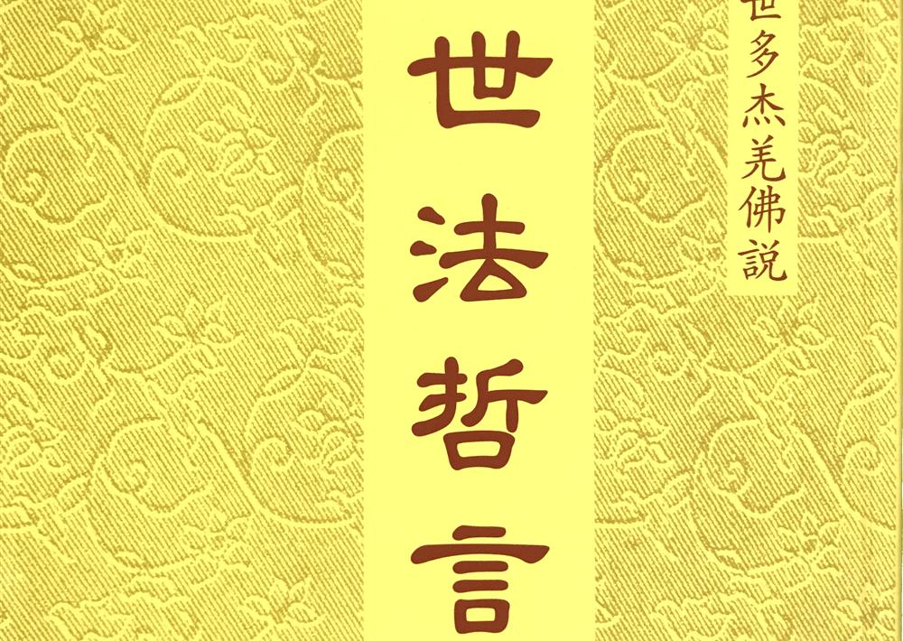 tn姐姐-第三世多杰羌佛說法