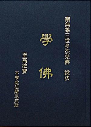 佛書推薦-H.H.第三世多杰羌佛 說法 學佛