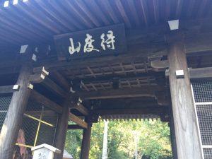 TN姐姐遍路得度山切幡寺