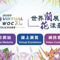 喜歡養蘭花的佩珊老師及花友們,怎能錯過2021年台中世界蘭花展呢?