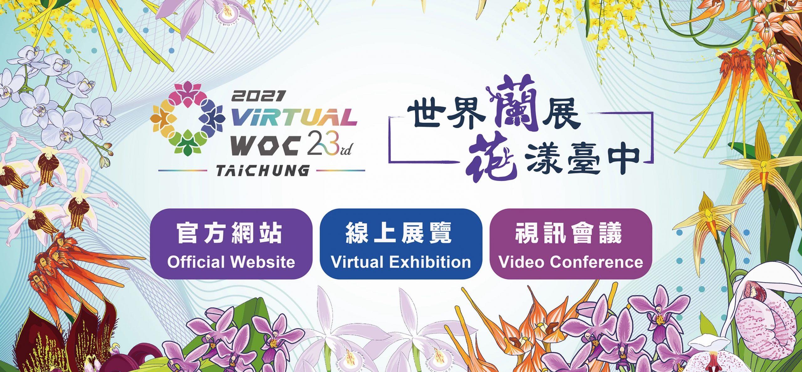 2021台中世界蘭花展