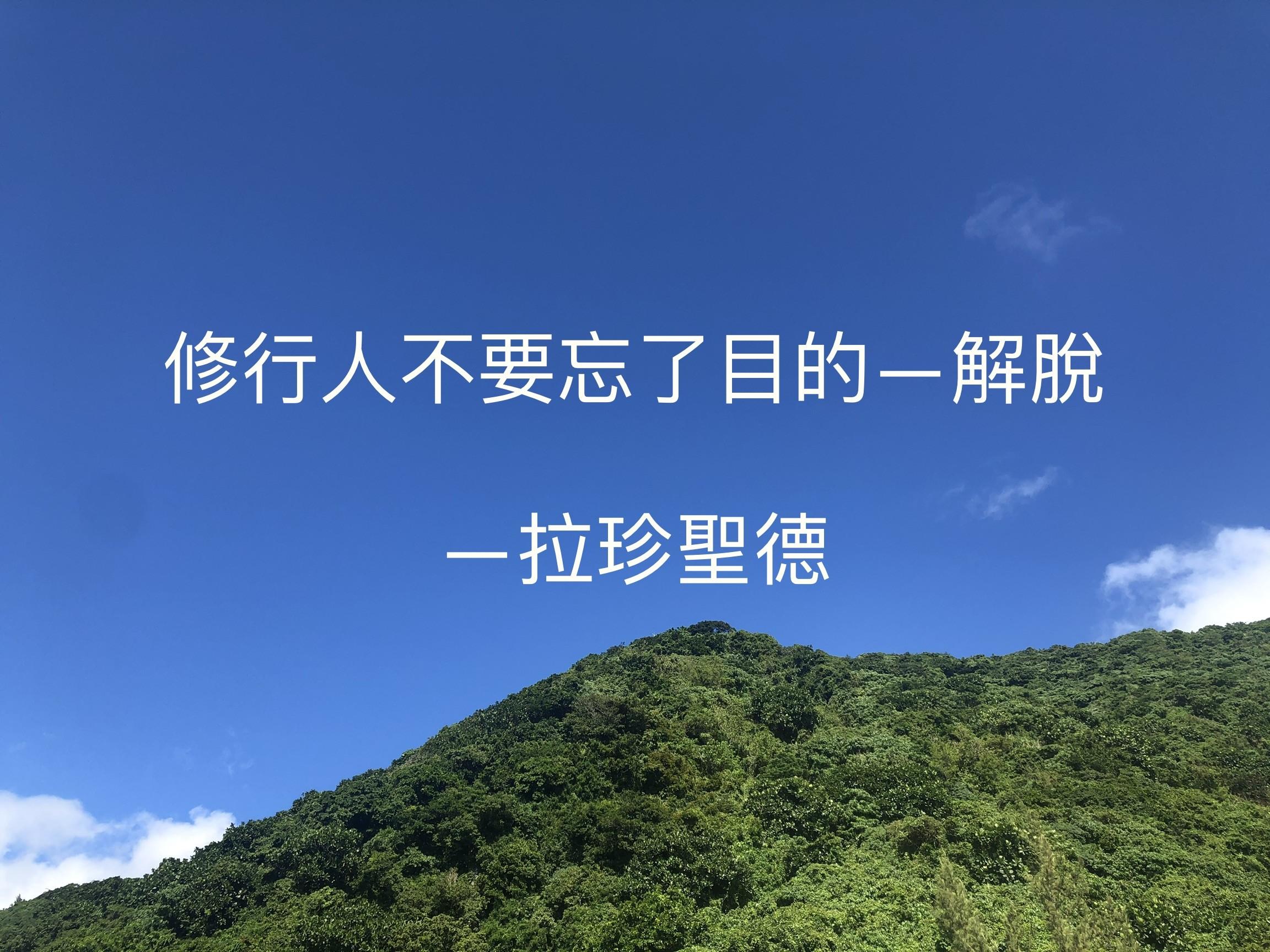 macang.info修行人不要忘了目的解脫