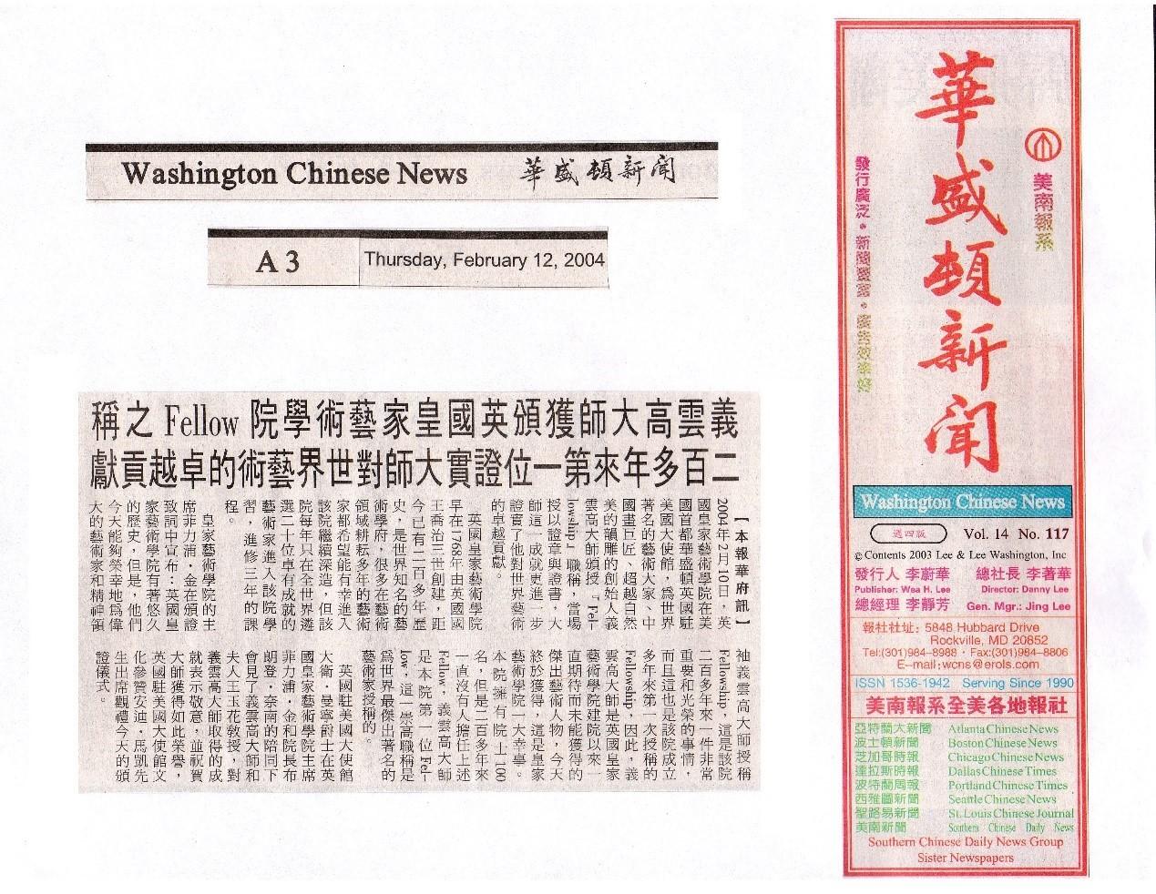 """义云高大师(H.H.第三世多杰羌佛)获颁""""特级国际大师""""证之綜合報導"""