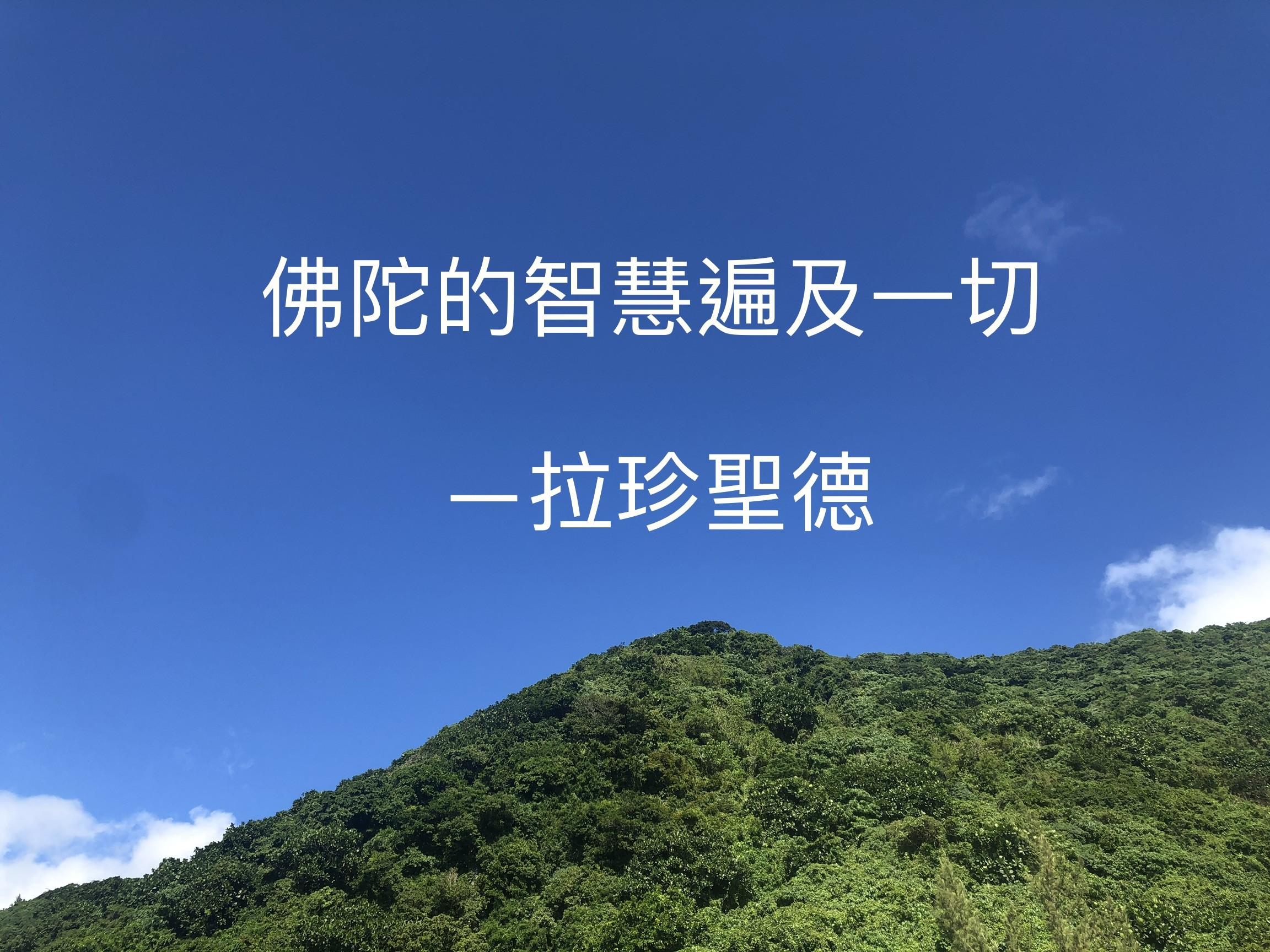 佛陀的智慧遍及一切 第三世多杰羌佛 拉珍聖德