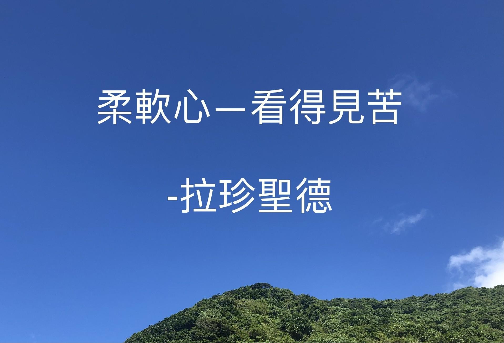 瑪倉派佛學會台中佛堂 柔軟心看得見苦 拉珍聖德