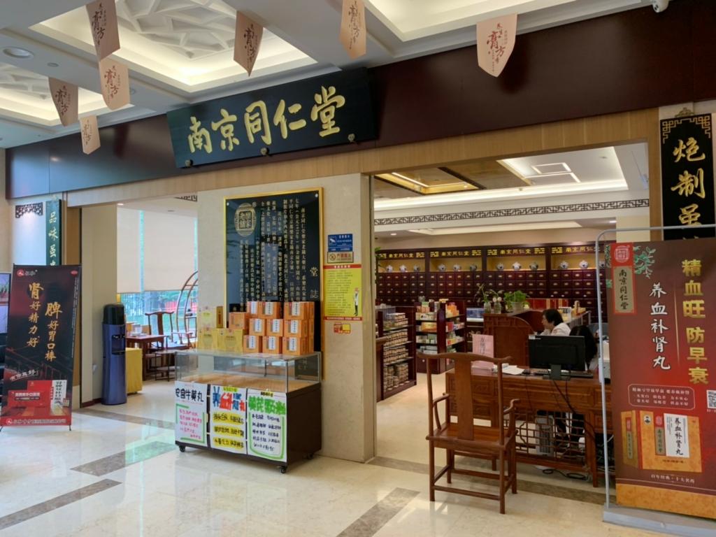 108年4月20日-23日 南京中醫大學參訪相簿 – Taiwan Chinese Medical Association for Children and Adolescents