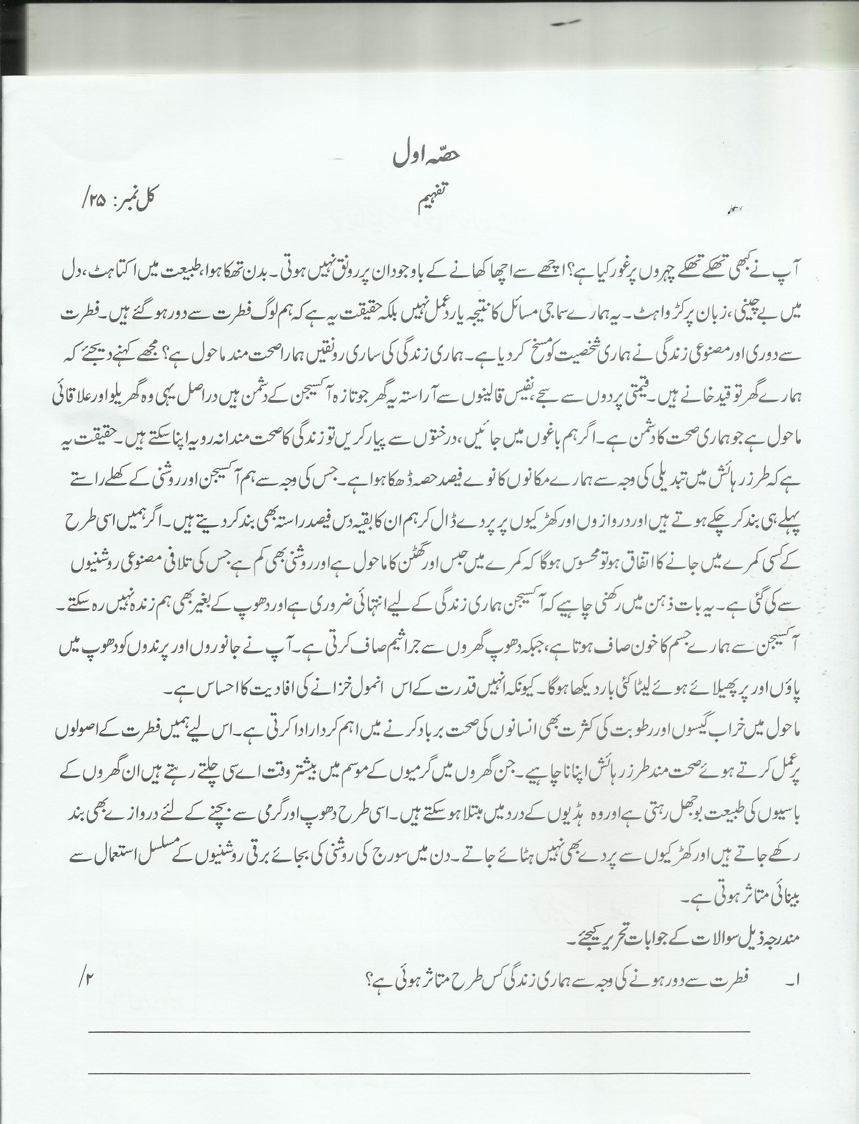 Urdu Worksheet For Class 7