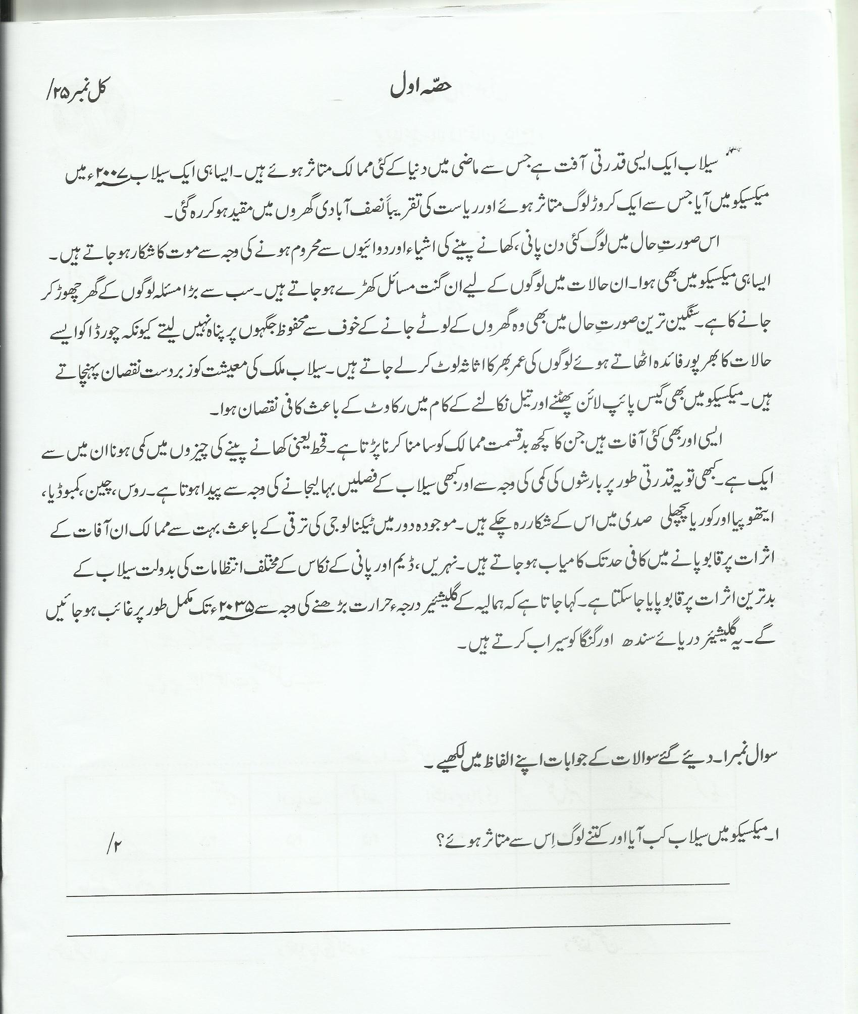Past Paper Urdu Class 8
