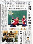 平成24年6月総体           徳島新聞