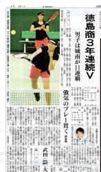 平成25年6月総体           徳島新聞
