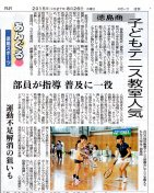 平成27年8月26日(水) 徳島新聞より
