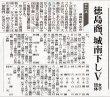 平成28年10月17日(月)       徳島新聞