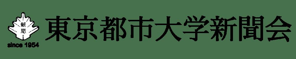 東京都市大学新聞会