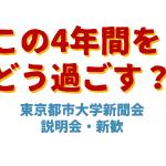 【新歓】2019 新聞会説明会日程