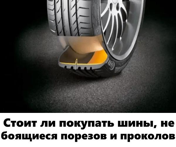 Стоит ли покупать шины, не боящиеся порезов и проколов