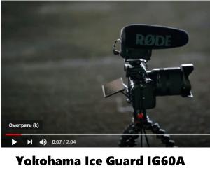 Yokohama Ice Guard IG60A