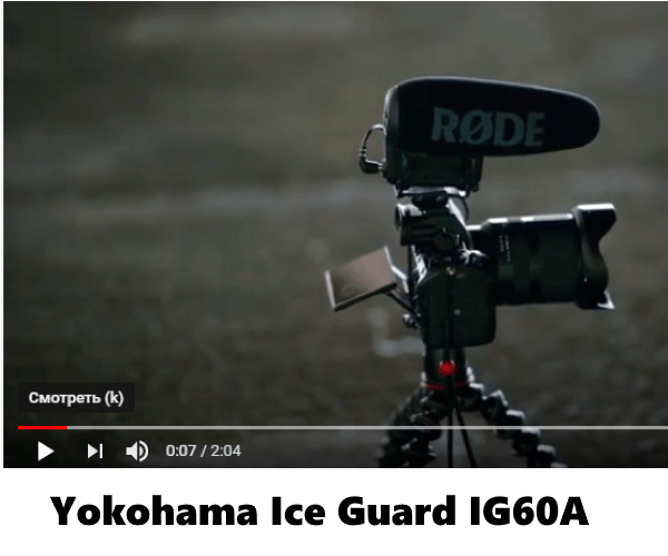 Yokohama Ice Guard IG60A
