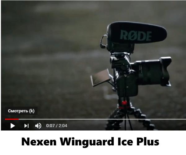 Nexen Winguard Ice Plus