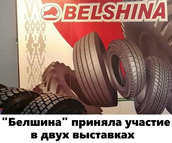 """""""Белшина"""" приняла участие в двух выставках"""