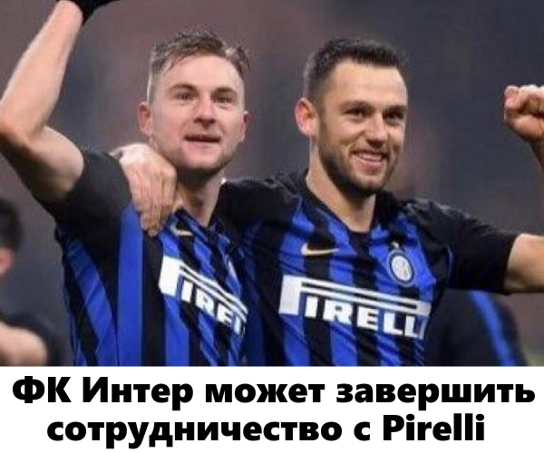 ФК Интер может завершить сотрудничество с Pirelli