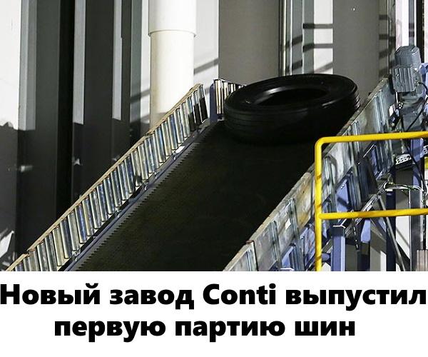 Новый завод Conti выпустил первую партию грузовых шин