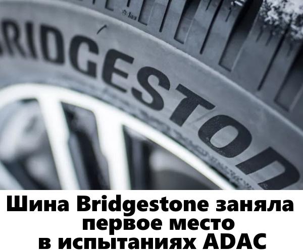 Шина Bridgestone заняла первое место в испытаниях ADA