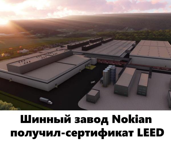 Шинный завод Nokian получил эко-сертификат LEED