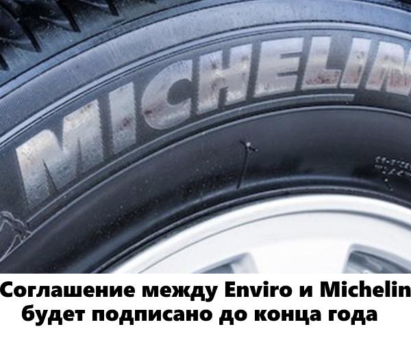 Соглашение между Enviro и Michelin будет подписано до конца года