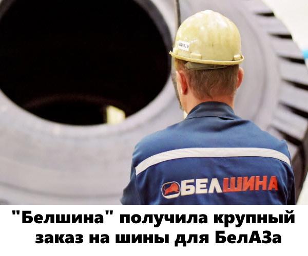 """""""Белшина"""" получила крупный заказ на шины для БелАЗа"""