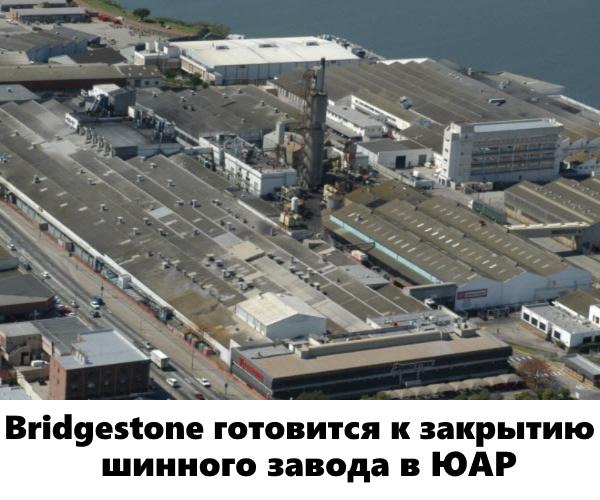 Bridgestone готовится к закрытию шинного завода в ЮАР