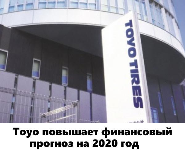 Toyo повышает финансовый прогноз на 2020 год