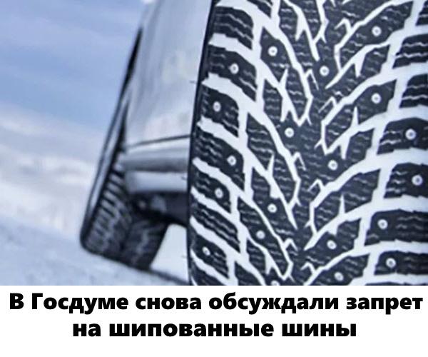 В Госдуме снова обсуждали запрет на шипованные шины
