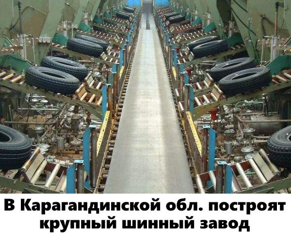 В Карагандинской области построят крупный шинный завод