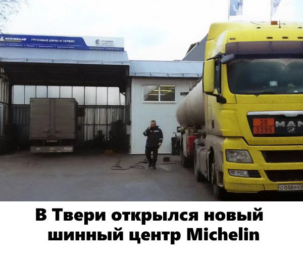 В Твери открылся новый шинный центр Michelin