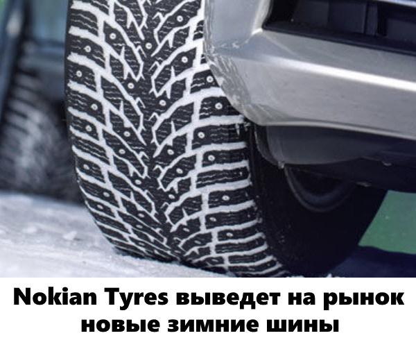Nokian Tyres выведет на рынок новые зимние шины