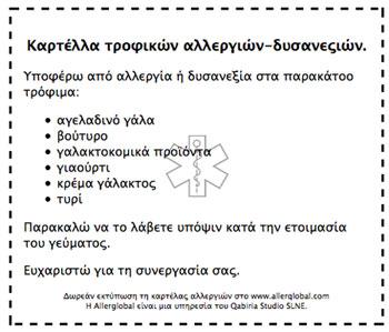 Tarjeta de alergias alimentarias en griego